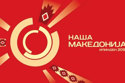 Илинден 2018 - Наша Македонија