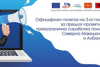 Fillimi zyrtar i Thirrjes së 3-të për Propozim-projekte për Bashkëpunim Ndërkufitar midis Maqedonisë së Veriut dhe Shqipërisë